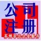 菲达苏州企业注册网苏州公司注册注销海关进出口权 苏州公司注册